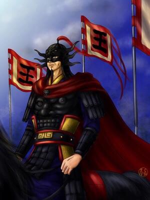 キングダム王セン